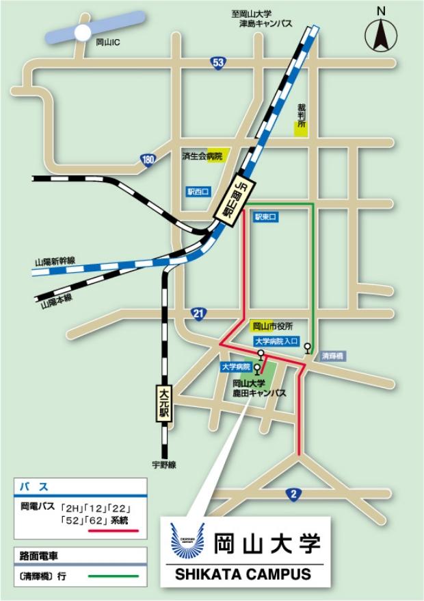 岡山大学鹿田キャンパスへのアクセス